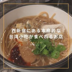 西新宿にある本格的な台湾B級グルメが味わえるお店
