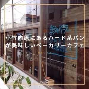 小竹向原にあるハード系パンが美味しいベーカリーカフェ