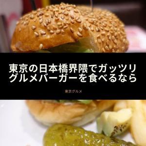 日本橋界隈でガッツリとグルメバーガー食べるなら
