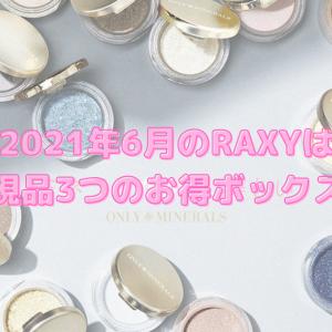 【総額8,030円分だってよ】2021年6月のRAXYはオンリーミネラル現品3つのお得ボックス