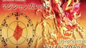 【スタンドRADIO】アヴドゥルのマジシャンズレッドを語る!