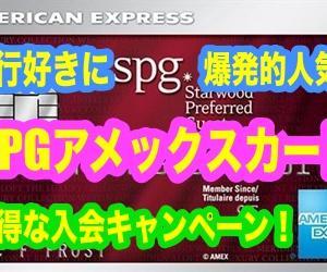 【最新9/7〜】SPGアメックスカード入会キャンペーンで80,000ポイントもらう方法と申し込み方法【マリオットボンヴォイ2021ブログ】