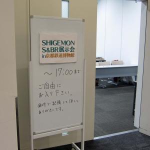 SIGEMON展へ行きました。