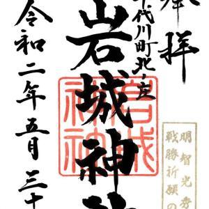 岩城神社(朱印巡礼42)