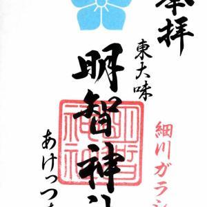 明智神社(朱印巡礼44)