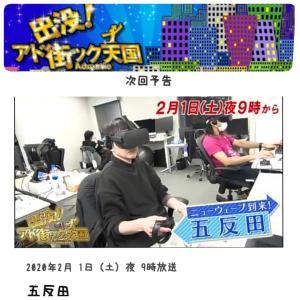 明日夜9時~放送:出没!アド街ック天国「五反田」