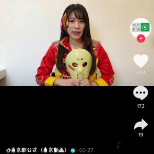 Tik Tok「東京都公式 東京動画」仮面女子 猪狩ともかさん