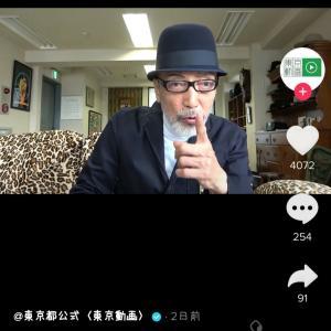 Tik Tok「東京都公式 東京動画」テリー伊藤さん