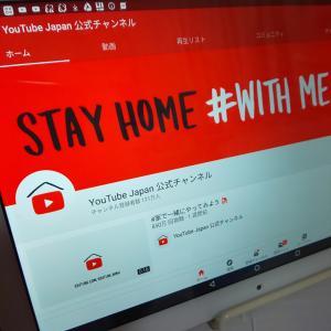 【ご紹介】おうちでできることvol.1~YouTubeJapan公式チャンネル