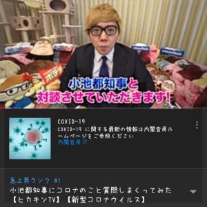 YouTube「ヒカキンTV」小池都知事と対談
