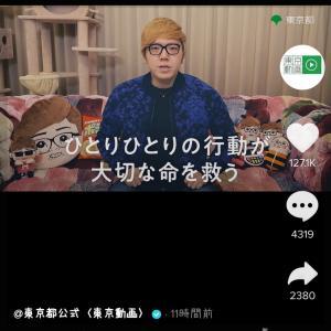TikTok「東京都公式 東京動画」YouTuberの皆さま