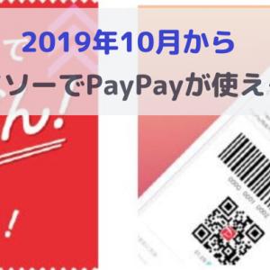 PayPayがダイソーで2019年10月から使えるよ!使い方や店舗はどこ?