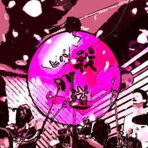 golo-music Story  VOL.328「その時が来たら」