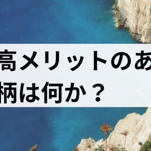 円高になるとなぜ日経平均株価が下落するのか、円高がメリットの銘柄は何か。