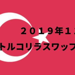 トルコリラ円スワップ運用報告【2019年11月末】