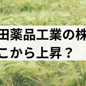 武田薬品工業の株価・配当は今後どうなる。業績推移・株価チャート・配当推移を分析【4502】