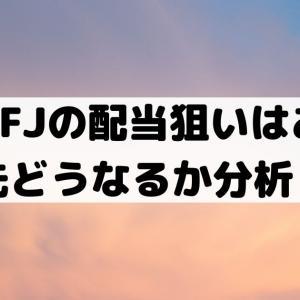 三菱UFJの株価下落で高配当利回りに。大手銀行の株価・配当が今後どうなるか分析【8306】