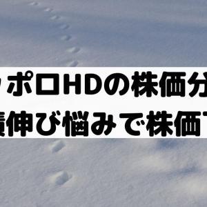 サッポロホールディングスの株価分析!配当推移・優待利回りを確認【2501】