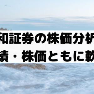 大和証券グループ本社の株価・配当分析。割安感はあるが配当は安定せず株価は下落推移【8601】