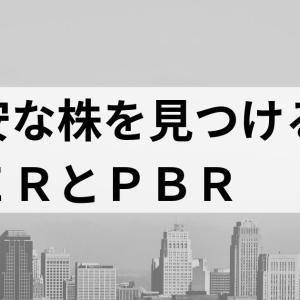 割安株を見つける「PER」と「PBR」は基本指標だが、割安だから良いとは言えない