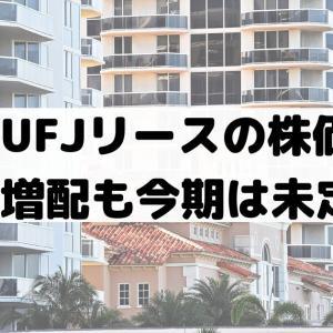 三菱UFJリースの株価分析!配当は未定だが連続増配銘柄で高配当の期待感【8593】