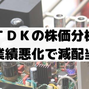 TDKは厳しい業績予想で配当減配予定だが株価は上昇推移!【6762】