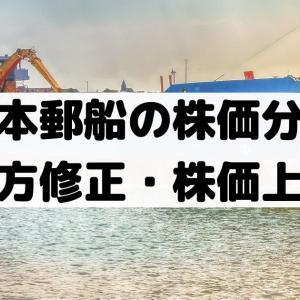 日本郵船の株価分析!長期下落の株価が需給改善により大きく上昇【9101】