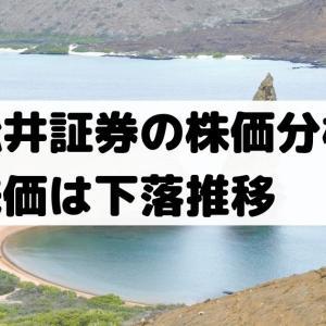 松井証券の株価分析!高配当期待があるが配当性向は高い推移・株価も下落推移【8628】