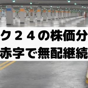 パーク24の株価分析!連続赤字予想で無配継続・優待中止【4666】
