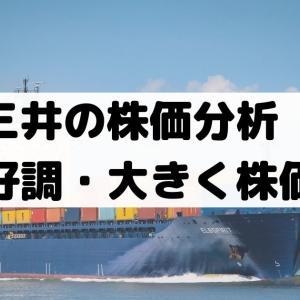 商船三井の株価分析!業績好調で短期の株価が大きく上昇【9104】