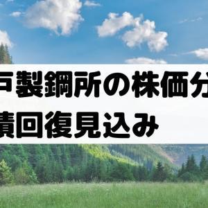 神戸製鋼所【5406】株価分析!大きく業績回復見通しも株価は鈍い