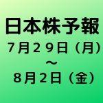 【来週日本株の投資作戦】2019年7月29日~8月2日