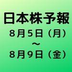 【2019年8月5日~8月9日】日本株の投資作戦