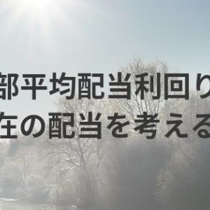 東証1部平均配当利回りの推移から高配当銘柄について考えてみた