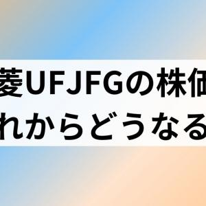 三菱UFJ(8306)の株価は今後どうなる?大手銀行株が軟調
