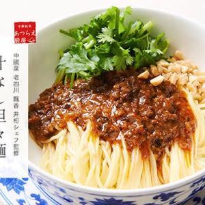 構想…本格!担々麺の研究① 汁なし坦々麺