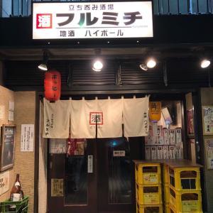 川崎 「フルミチ」で、ちょい飲み