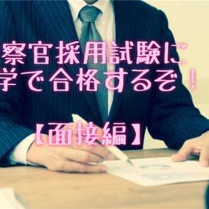 警察官採用試験に独学で合格するぞ!パート2【面接編】