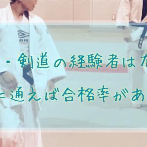 柔道・剣道の経験者は有利?採用前に道場に通ったほうがいい?