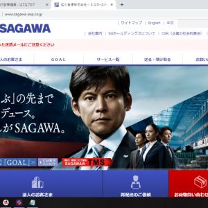 【緊急注意!】佐川急便を装った詐欺メールにご注意を!