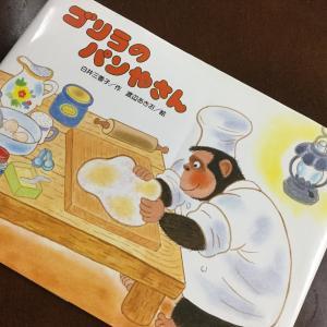 優しい気持ちについて考えさせられる絵本『ゴリラのパンやさん』