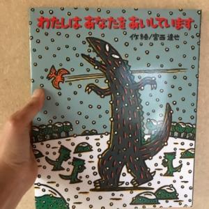 恐竜好きな男の子におすすめの絵本『わたしはあなたをあいしています』  心が通じ合うことの大切さを教えてくれます