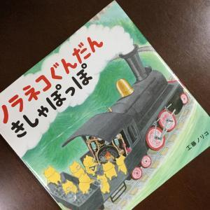 乗り物好きな男の子におすすめの絵本『ノラネコぐんだん きしゃぽっぽ』
