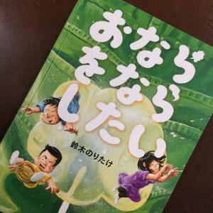 幼稚園男児が喜ぶネタ満載の絵本『おならをならしたい』