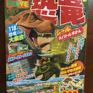 恐竜好きの男の子が喜ぶ!恐竜のシールがいっぱい!『講談社の動く図鑑MOVE恐竜』