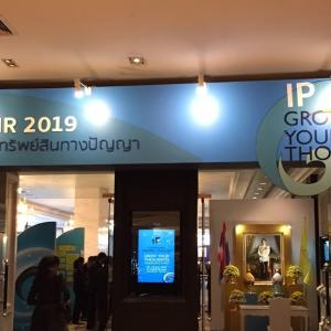 IP FAIR 2019 inタイ