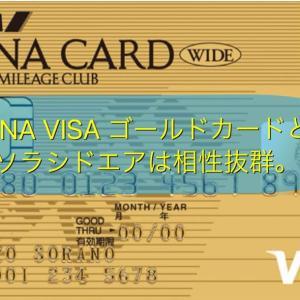 最新 2019年版 ANAVISAゴールドカードとソラシドエアは相性抜群。改悪後はソラシドエアのマイルを貯めて還元率3%