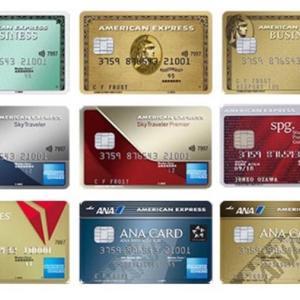 最新版 アメックスカードの問い合わせはこちらへアンバサダー審査優遇されるアメックスカードの紹介プログラム経由で全種類アメックスカードを紹介