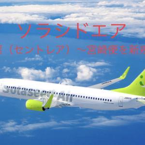 最新版 ソラシドエア 名古屋セントレアから宮崎が新規就航特典航空券を利用して宮崎へ格安旅行