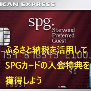 SPGアメックスカードは審査優遇の紹介プログラムが一番お得 ふるさと納税を活用してSPGアメックスポイントを獲得